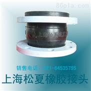 上海耐高温橡胶接头找上海松夏