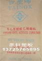 台湾台塑EVA 7350高弹性/工程橡胶
