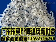 供应PP降温母粒生产