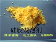硅胶发泡剂CCR102粉状系列