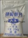 热稳定剂  PVC热稳定剂  硬脂酸钙