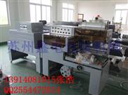 上海全自动塑料薄膜热收缩包装机‖上海全自动热收缩包装机