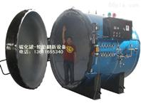 工程轮胎硫化罐