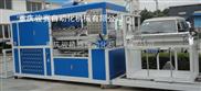 ACF-重慶PVC吸塑機,駿精賽牌塑料吸塑機服務終身