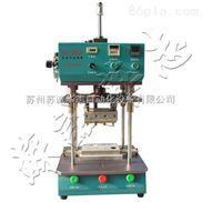 热熔机,热熔焊接机