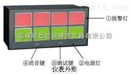 NHR-5810系列八路闪光报警器