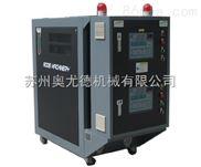 奥尤德镁合金压铸专用模温机