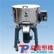 不锈钢立式混色机|塑料立式搅拌机25KG|广东立式小型拌料机
