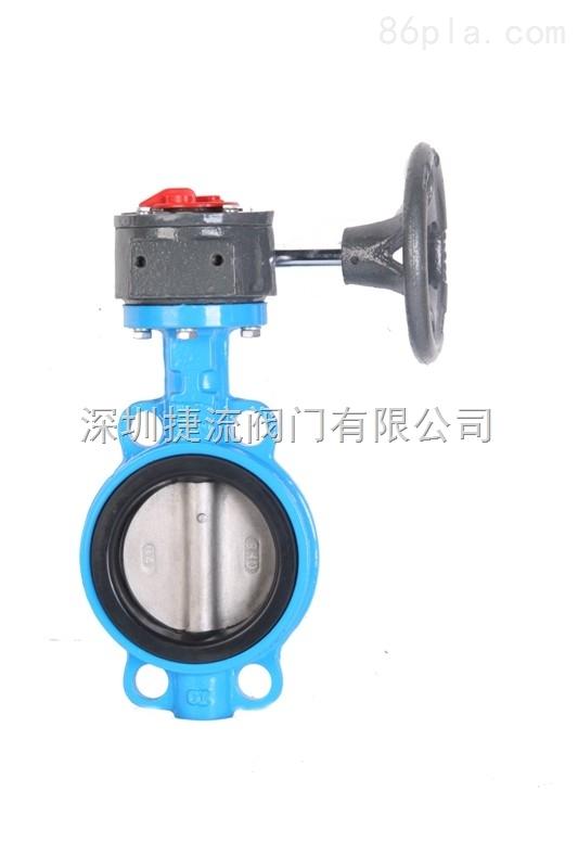 d371x蜗轮对夹式蝶阀(捷流阀门,台湾品质)图片