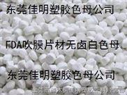 R5802-东莞FDA白色母,东莞食品级白色母粒,东莞无卤白色母