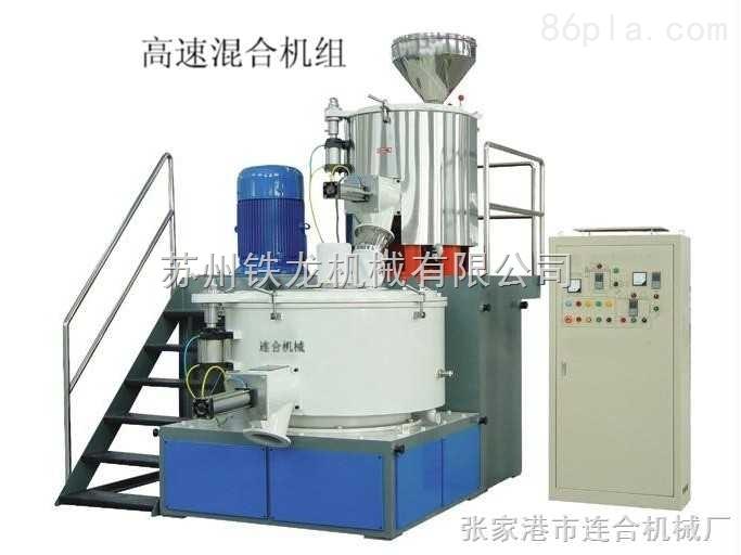 塑料颗粒工业混合机
