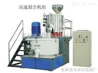 SRL500-1000高速混合机组供应商厂家