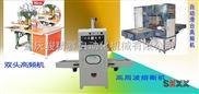 ks-5000A-重庆吸塑包装封口机价格 吸塑包装机采用双头高频焊接机高周波机厂