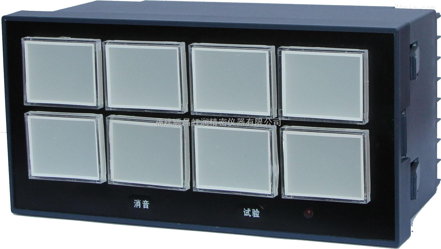 虹润八路闪光报警器NHR-5810
