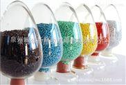 温州色母粒厂家供应黑色母白色吗彩色母粒环保母粒
