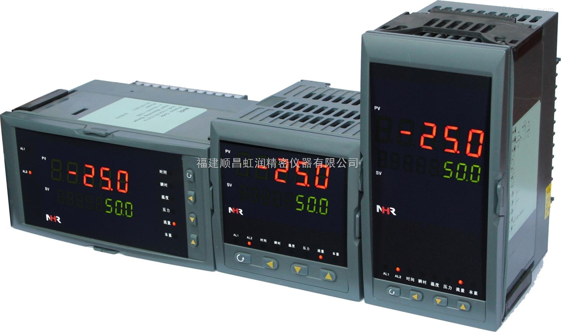 虹润NHR-5600系列流量积算控制仪
