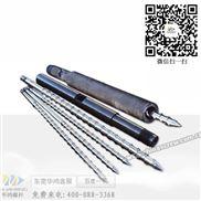 珠海東芝注塑機螺桿品牌哪家好,找優質注塑機螺桿廠