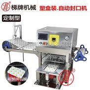 广州梯牌 盒子封口机塑料盒包装机杯盒封口机厂家定制机器