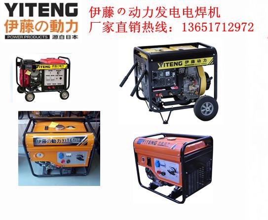 yt250a|伊藤yt250a汽油发电电焊机