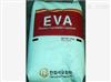 供应Honam,EVA塑胶原料【EVA VS410】